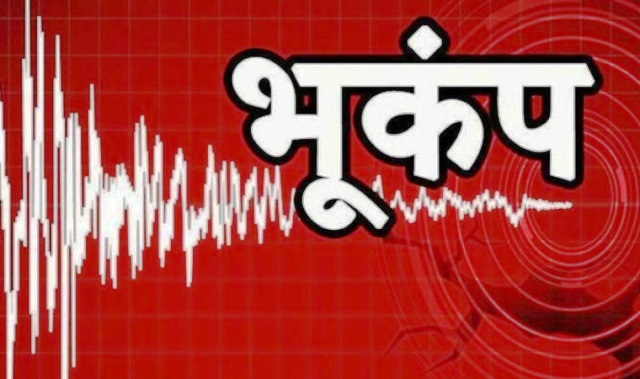 Panic in Bihar due to earthquake